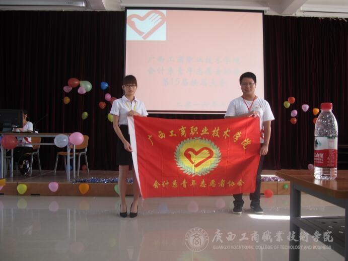 会计系青年志愿者协会举行换届大会