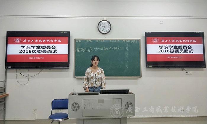 广西工商职业技术学院 共青团 团委动态 正文内容  此次招新面试,为我