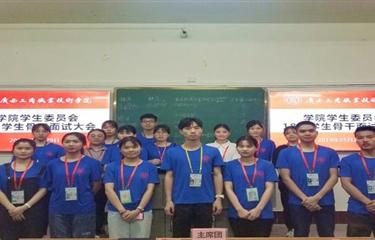 【工作简报】院学生会五月工作简报(2018-2019学年第7期)